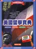 美國留學寶典2000-2002