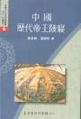 中國歷代帝王陵寢
