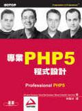 專業PHP 5程式設計