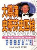 大導演史蒂芬史匹柏