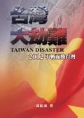 台灣大劫難:2012不戰而勝台灣