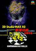 3D Studio MAX R2新增功能自學手冊