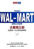 沃爾瑪王朝:全球第一大企業成長傳奇
