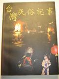 台灣民俗記事
