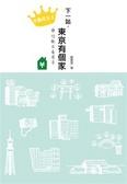 下一站-東京有個家:不動產女王帶你散步看房子