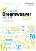 正確學會Dreamweaver CS4的16堂課