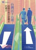 臺灣民主治理:政務官與官僚體系的磨合