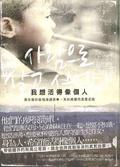 我想活得像個人:脫北者的邊境血淚故事-來自南韓的真實紀錄