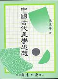 中國古代美學思想