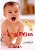 0~1歲幼兒全腦遊戲125
