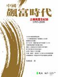 中國.飆富時代:1993-2008企業風雲全紀錄