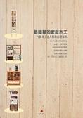 最簡單的家庭木工:9個木工達人教你自製家具