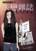 失戀雜誌autumn 2000 4