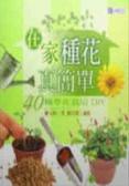 在家種花真簡單:40種草花栽培DIY