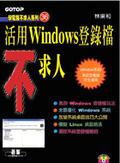 活用Windows登錄檔不求人