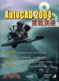 AutoCAD 2004實戰演練