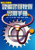 設備診斷技術實用手冊