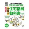 最理想の住宅格局教科書