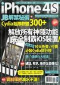 iPhone 4S JB解禁秘術:Cydia超限軟體300+