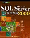 SQL Server 2000管理實務