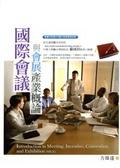 國際會議與會展產業概論