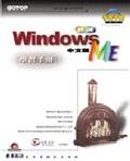 Windows ME中文版學習手冊