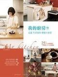 我的廚房:走進 生活家的 療癒小食堂:25個廚房日常故事x從料理延伸的生活情味