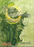 台灣文化、台灣新文化、新文化-雜誌研究(1986.6~1990.12):以新文化運動及台語文學、政治文學論述為探主軸