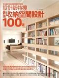 設計師特搜最強收納空間設計100選:解決居家收納規劃問題實用寶典
