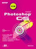 Photoshop CS中文版三點全露一刀未剪