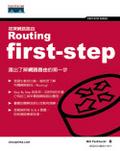 初探網路路由:邁向了解網路路由的第一步