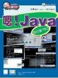 嗯!Java我也會Pro