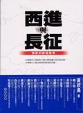 西進與長征:兩岸的數碼戰爭