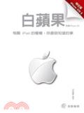白蘋果:有關iPad的種種-你最該知道的事