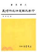 中華民國憲法逐條釋義(三)