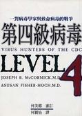 第四級病毒:一對病毒學家與致命病毒的戰爭