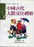 中國古代人際交往禮俗