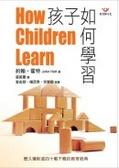 孩子如何學習
