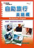 自助旅行英語趣:最實用.最有效的旅行溝通用語