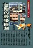 戰:台灣的最後時刻