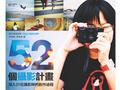 52個攝影計畫:深入21位攝影師的創作過程