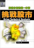 挑戰股市:技術分析的第一本書