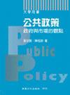 公共政策:政府與市場的觀點