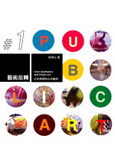 藝術反轉:公民美學與公共藝術