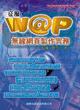 征服WAP:無線網頁製作實務
