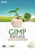 Gimp輕鬆玩創意