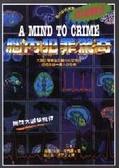 腦內犯罪驚奇