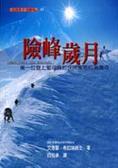 險峰歲月:第一位登上聖母峰的探險家希拉瑞傳奇