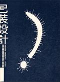 包裝設計:台灣創意百科系列