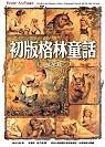 初版格林童話(精華篇)
